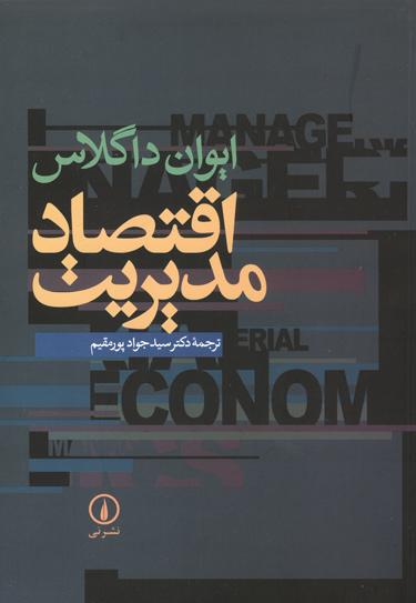 اقتصاد مدیریت نوشته ایوان داگلاس