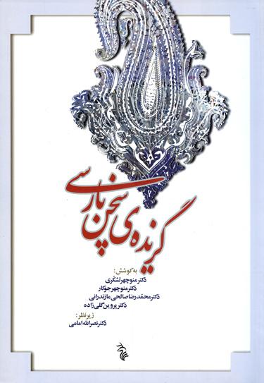 گزیده ی سخن پارسی