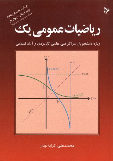 کتاب ریاضیات عمومی 1