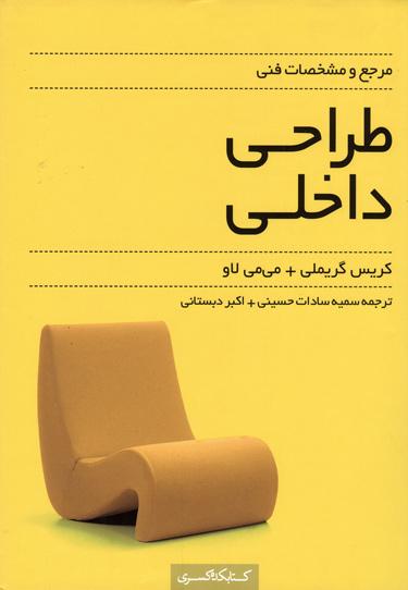 کتاب مرجع و مشخصات فنی طراحی داخلی
