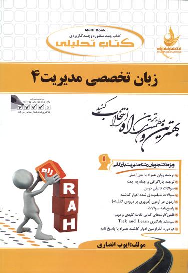کتاب تحلیلی زبان تخصصی مدیریت 4