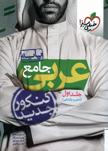 عربی جامع پایه دهم و یازدهم خیلی سبز