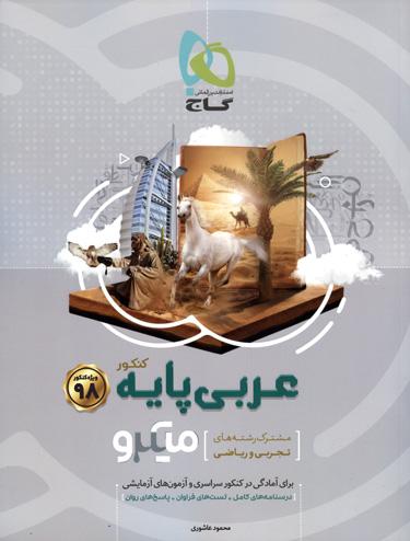 میکرو عربی پایه علوم انسانی