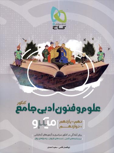 میکرو علوم و فنون ادبی جامع