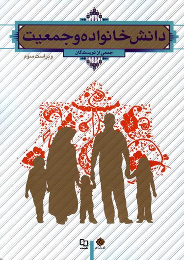 کتاب دانش خانواده و جمعیت