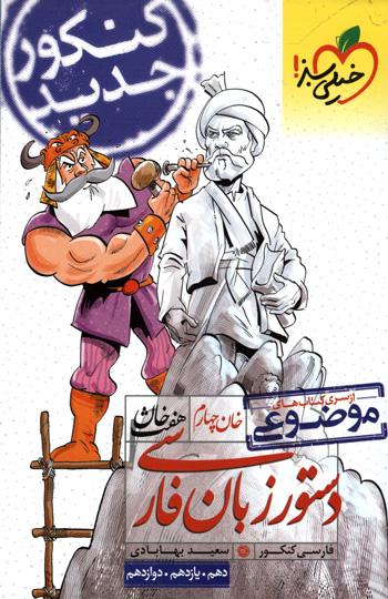 دستور زبان فارسی هفت خوان