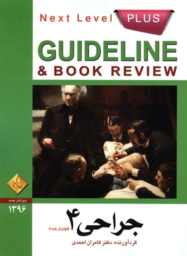 کتاب گایدلاین جراحی 4