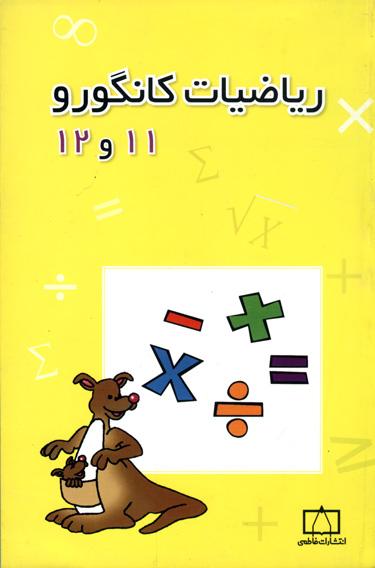 ریاضیات کانگورو 11 و 12