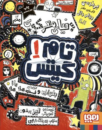 دنیای معرکه ی تام گیتس 1