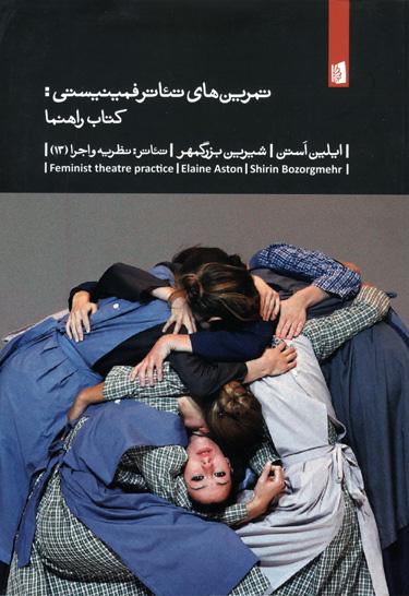 تمرین های تئاتر فمینیستی