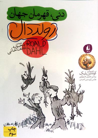 دنی، قهرمان جهان، رولد دال (ROALD DAHL)، نشر افق، رمان نوجوان