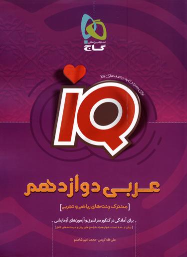 کتاب عربی دوازدهم سری iQ