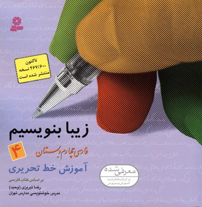 زیبا بنویسیم فارسی 4