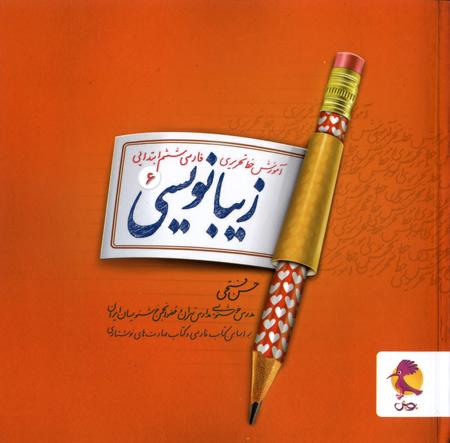 زیبا نویسی فارسی 6