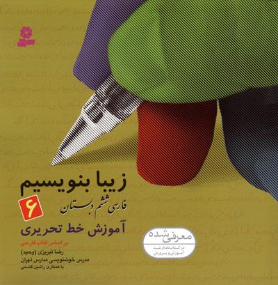 زیبا بنویسیم فارسی 6
