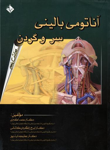 آناتومی بالینی سرو گردن