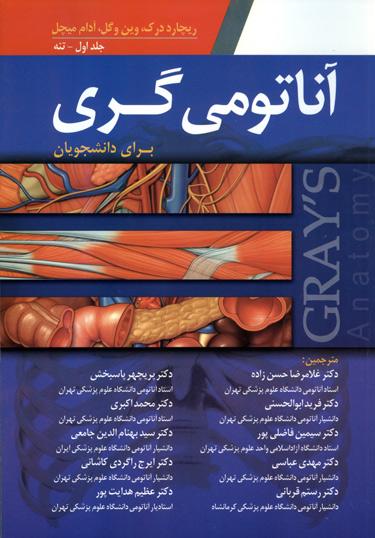 کتاب آناتومی گری
