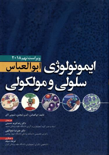 ایمونولوژی سلولی و مولکولی