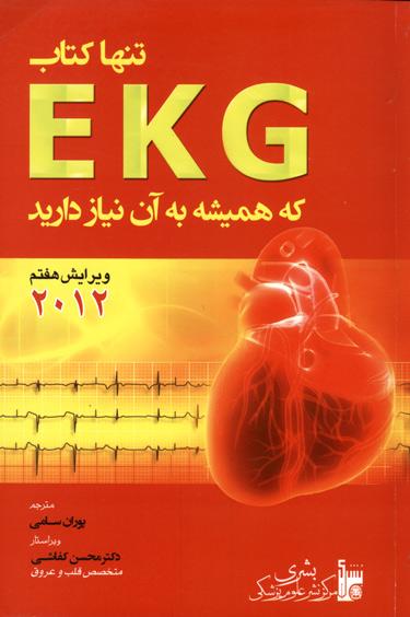 تنها کتاب EKG که همیشه به آن نیاز دارید