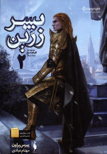 کتاب پسر زرین جلد دوم
