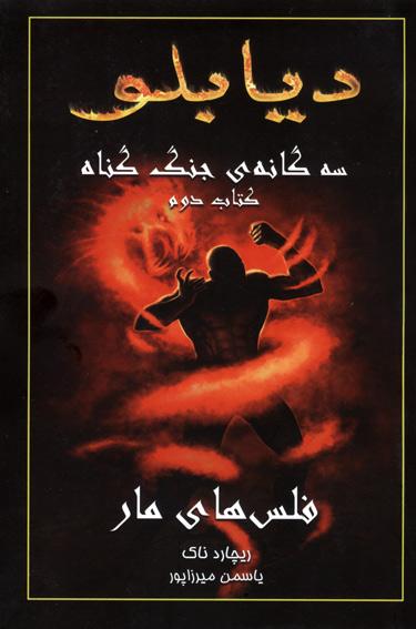دیابلو سه گانه ی جنگ و گناه کتاب دوم