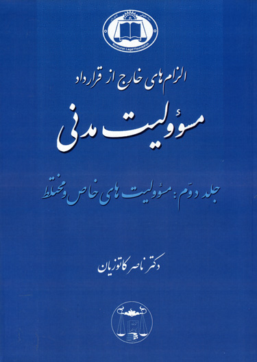 مسئولیت مدنی جلد دوم