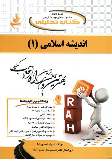 کتاب تحلیلی اندیشه اسلامی 1