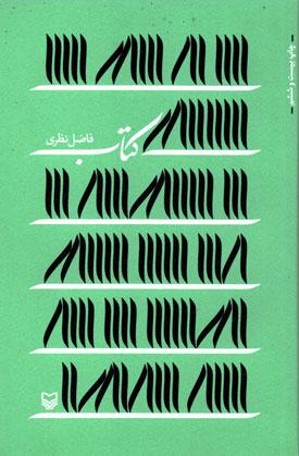 کتاب از فاضل نظری