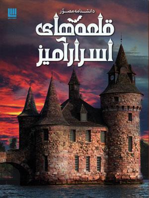 قلعه های اسرار آمیز