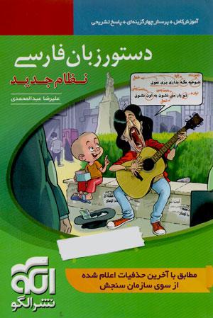 دستور زبان فارسی نظام جدید نشر الگو