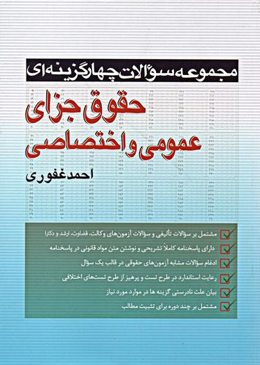 مجموعه سؤالات حقوق و جزای عمومی و اختصاصی، احمد غفوری، منبع حقوقی، آزمونهای حقوقی