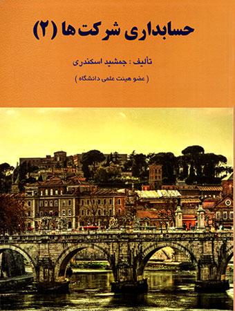 حسابداری شرکتها 2، جمشید اسکندری، نشر کتاب فرشید