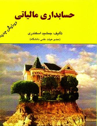 حسابداری مالیاتی، جمشید اسکندری، نشر کتاب فرشید