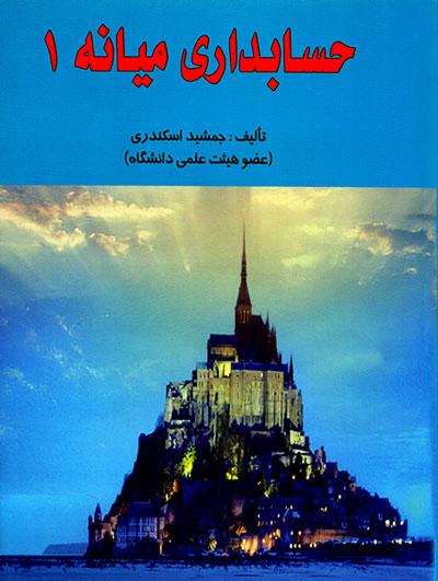 حسابداری میانه 1، جمشید اسکندری، نشر کتاب فرشید