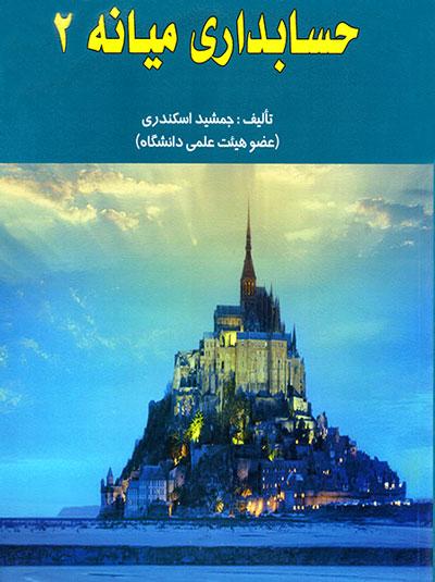 حسابداری میانه 2، جمشید اسکندری، نشر کتاب فرشید