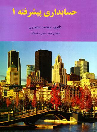 حسابداری پیشرفته 1، جمشید اسکندری، نشر کتاب فرشید
