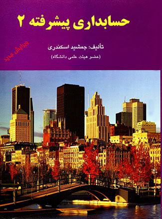 حسابداری پیشرفته 2، جمشید اسکندری، نشر کتاب فرشید