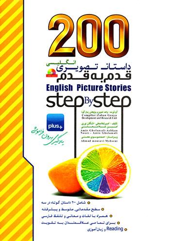 200 داستان تصویری انگلیسی قدم به قدم، English Picture Stories Step By Step، امیر غلامعلی، اشکان نوری و امین غلامعلی، نشر نیلبرگ
