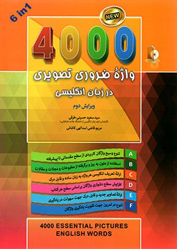 4000 واژهی ضروری تصویری در زبان انگلیسی، سید سعید حسینی طرقی، مریم قاضی اسدالهی کاشانی