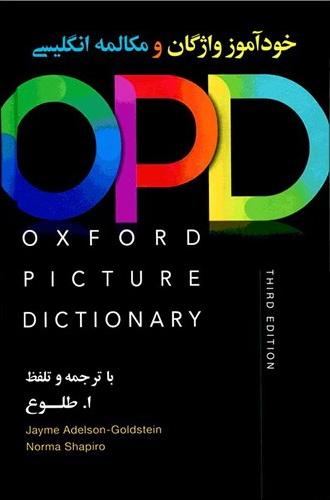 خودآموز واژگان و مکالمه انگلیسی ، فرهنگ لغت تصویری آکسفورد، طلوع، Oxford Picture Dictionary، Jayme Adelson-Goldstein and Norma Shapiro، آکسفورد