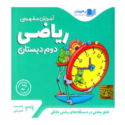 DVD آموزش مفهومی ریاضی دوم دبستان