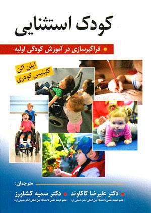 کودک استثنایی (فراگیرسازی در آموزش کودکی اولیه)، ایلن آلن، گلینیس کودری، دکتر علیرضا کاکاوند، دکتر سمیه کشاورز