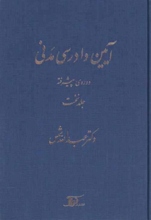 آیین دادرسی مدنی (دورهی پیشرفته) جلد اول، دکتر عبدالله شمس