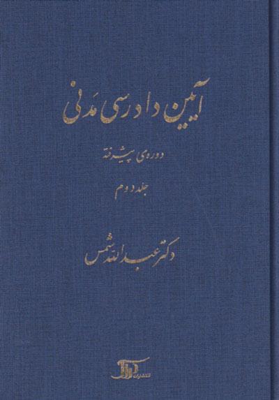 آیین دادرسی مدنی (دورهی پیشرفته) جلد دوم، دکتر عبدالله شمس