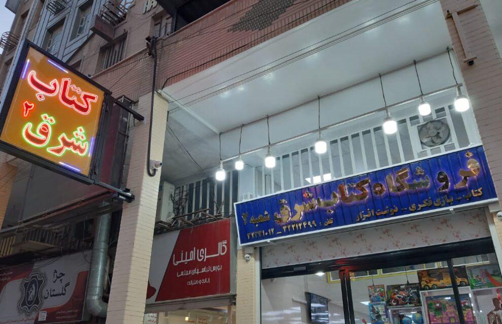 افتتاح فروشگاه کتاب شرق شعبه دوم