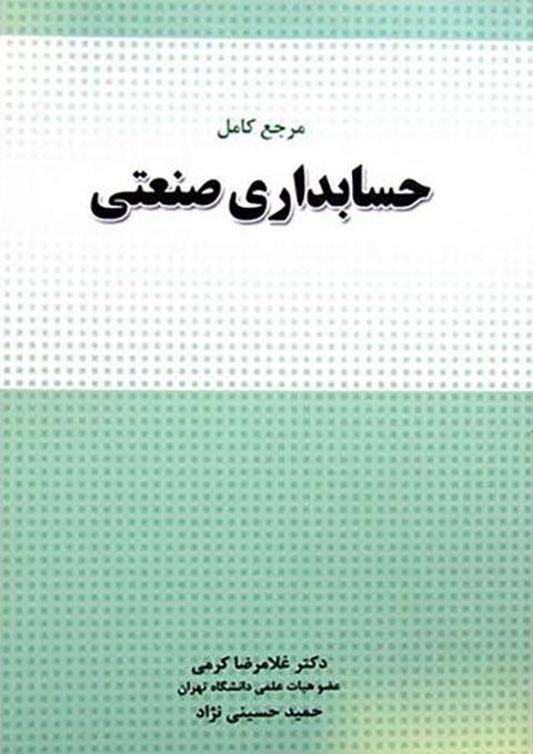 مرجع کامل حسابداری صنعتی، دکتر غلامرضا کرمی، حمید حسینینژاد، نشر نگاه دانش