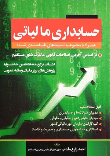 حسابداری مالیاتی (همراه با مجموعه تستهای طبقهبندی شده)، احمد زارع مقدم، نشر جنگل