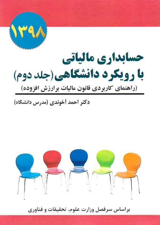 حسابداری مالیاتی با رویکرد دانشگاهی (جلد دوم)، دکتر احمد آخوندی (مدرس دانشگاه)، نشر سخنوران