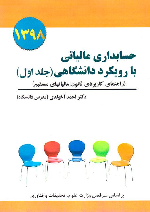 حسابداری مالیاتی با رویکرد دانشگاهی (جلد اول)، دکتر احمد آخوندی (مدرس دانشگاه)، نشر سخنوران