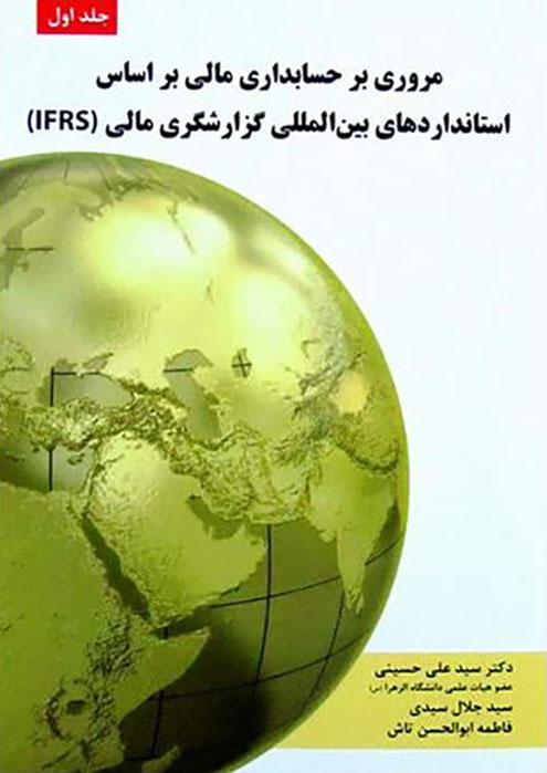 مروری بر حسابداری مالی بر اساس استانداردهای بينالمللی گزارشگری مالی (IFRS)، (جلد اول)، دكتر سيد علی حسينی، سيد جلال سيدی، فاطمه ابوالحسن تاش، نشر نگاه دانش